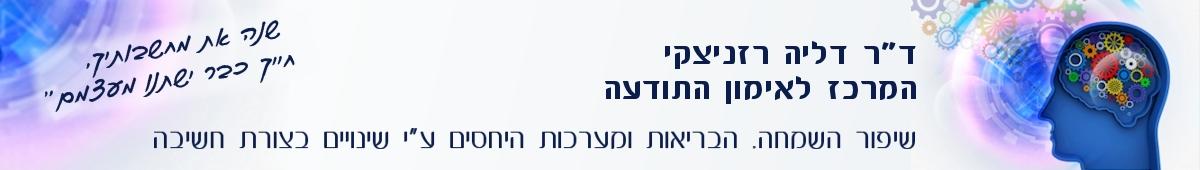 """ד""""ר דליה רזניצקי המרכז לאימון התודעה"""
